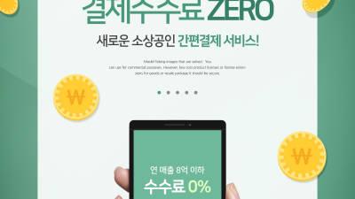 '제로페이' 피칭대회 열려, 김학도 차관 참여 격려