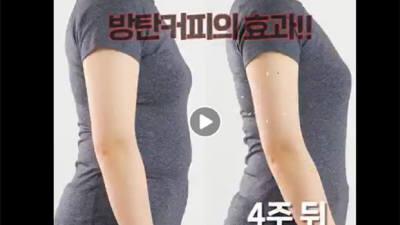 '다이어트' 보라탕국·방탄커피 등 허위·과대 광고 사이트 725개 적발