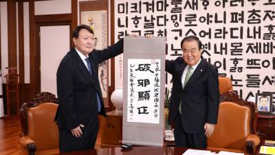 문희상 국회의장, 예방한 윤석열 검찰총장에 '파사헌정' 족자 선물