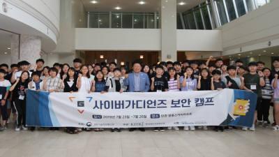 한국정보기술연구원, 중학생 대상 정보보안 교육캠프 성황리에 마쳐
