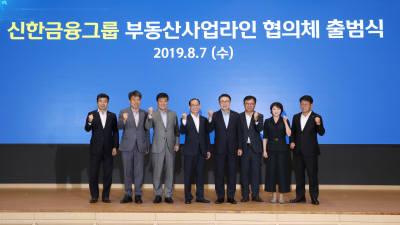 신한금융, '그룹 부동산사업라인 협의체' 출범
