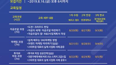 경과원, '창업아카데미' 참여 교육생 16일까지 모집