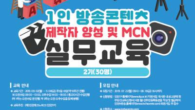 인천TP, '1인 방송콘텐츠 제작자 양성 및 MCN 실무교육' 2기 교육생 모집