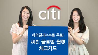 한국씨티銀, 수수료 없이 해외결제 가능한 '씨티 글로벌 월렛 체크카드' 출시