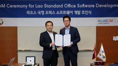 한컴, 라오스 오피스SW·전자정부 개발 협력