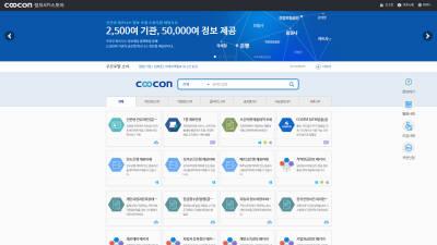 쿠콘, 에멘탈에 금융·공공정보 API 지원
