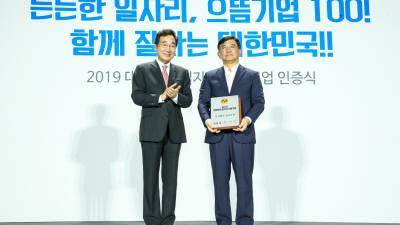 글로우원, '2019 대한민국 일자리 으뜸기업' 선정