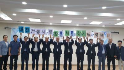소상공인시장진흥공단 등 대전지역 6개 공공기관 전통시장 찾기 캠페인