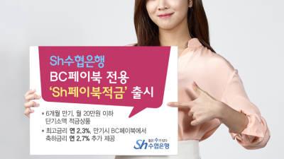 """Sh수협銀 """"'Sh페이북적금' 4차 판매분 16일까지만 가입 가능"""""""