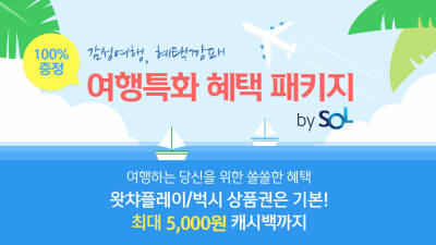 신한은행 '여행특화 혜택 패키지 by SOL' 이벤트