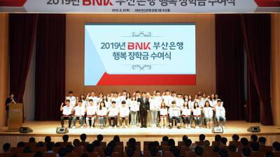 부산銀, 지역 학생에게 4억원 규모 '행복장학금' 전달