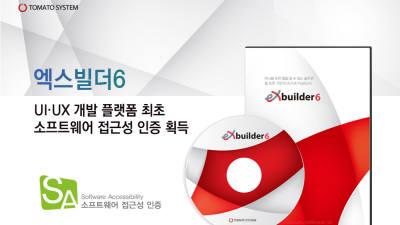 토마토시스템, UI·UX 개발 플랫폼 `엑스빌더 6' 국내 첫 웹접근성 인증 획득