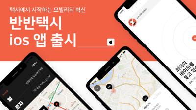 택시 동승 플랫폼 '반반택시' iOS 버전 앱 출시