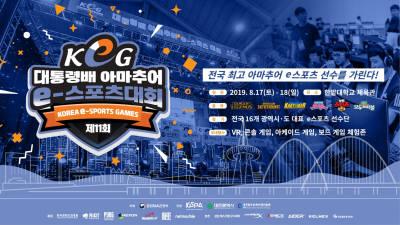 대통령배 KeG 전국결선, 17일 대전서 개최