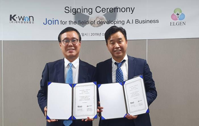 김승일 케이원정보통신 대표(왼쪽)와 김남현 엘젠아이씨티 대표가 전략적 투자협약을 체결했다