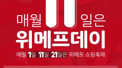 위메프, 11일 '위메프데이'서 타임특가 선봬
