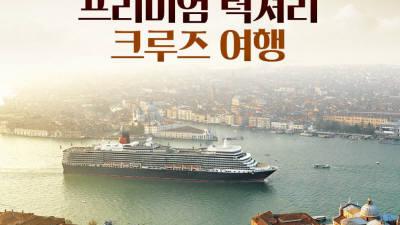 노랑풍선, '프리미엄 럭셔리 크루즈 여행' 상품 출시