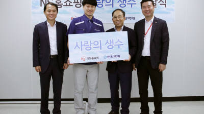 NS홈쇼핑, 주요 거래 택배사에 '사랑의 생수' 전달
