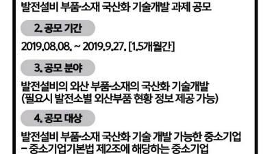 동서발전, 발전설비 기자재 국산화 추진