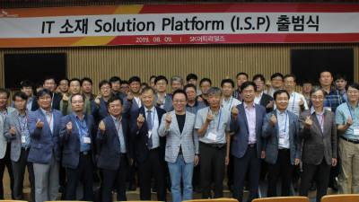 SK머티리얼즈, 'IT 소재 솔루션 플랫폼' 공식 출범
