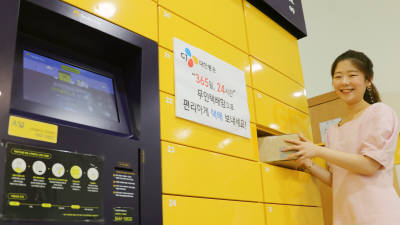 CJ대한통운, 국내 최초 전국 24시간 '무인 택배 접수' 서비스 개시