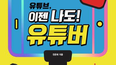 성안당, '유튜브, 이젠 나도! 유튜버' 발간