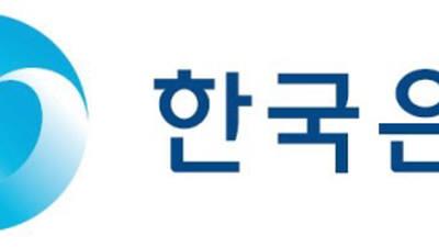 한은, '2019 통화정책 경시대회' 전국 결선 개최
