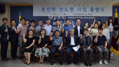 전남도립대, 후진학선도형사업 출범식…평생직업교육 운영