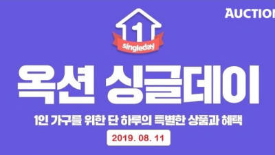 """옥션, '싱글데이' 실시...""""미니밥솥 5만원대 판매"""""""