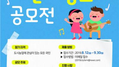 농식품부, UCC 어린이 동요 공모전 개최