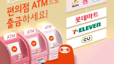 갤럭시아컴즈, ATM출금서비스 편의점 4만개로 확대