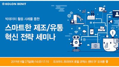 코오롱베니트, '제조·유통 혁신 전략 세미나' 27일 개최