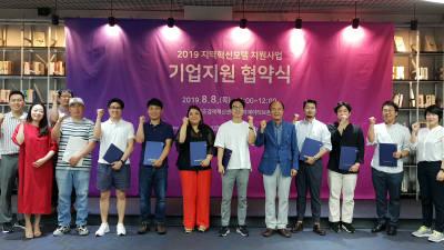 광주창조경제혁신센터, 혁신모델지원사업 협약식 개최