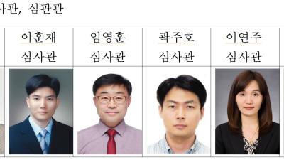 특허청, 2019년 상반기 우수심사관·심판관 선정