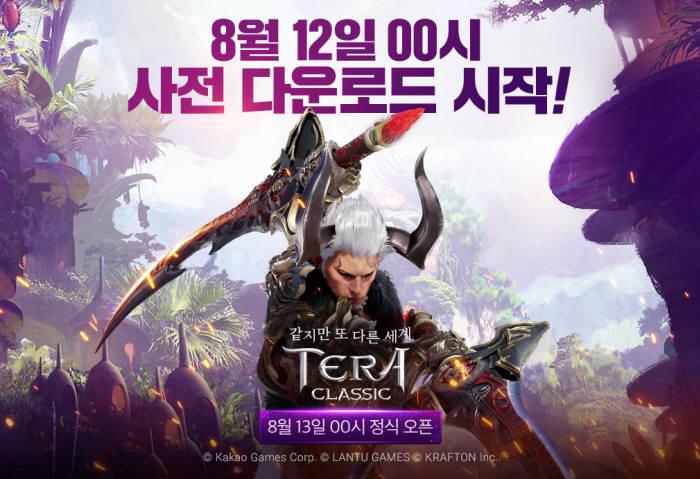 카카오게임즈, 신작 모바일 MMORPG '테라 클래식' 사전다운로드 시작