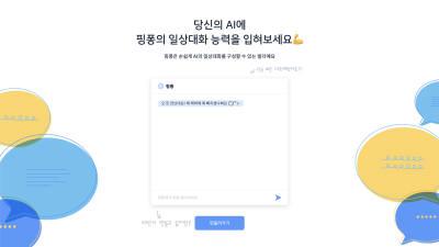 AI스타트업 스캐터랩, 대화형 챗봇위한 '핑퐁빌더' 출시