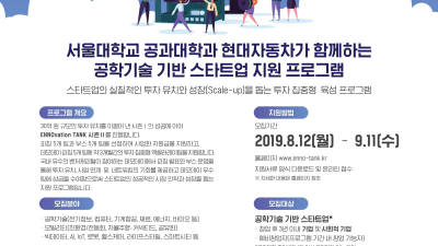 현대차, 기술 스타트업 후원 '에노탱크 시즌2' 개최