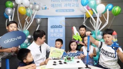 한국애브비, 임직원 자녀 대상 '제9회 패밀리 사이언스 데이' 개최