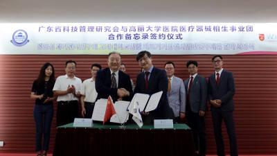 고대병원, 中 광동과기연구회와 의료산업 R&D 협약 체결