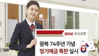BNK부산銀, 광복 74주년 기념 정기예금 특판 실시