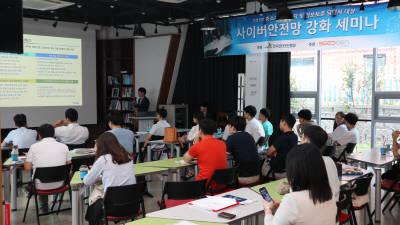 호남정보보호지원센터, '중소기업 사이버 안전망 강화 세미나' 성료