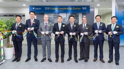 푸르덴셜생명, 인천 '퓨처리더십센터' 오픈…지역 시장 적극 공략