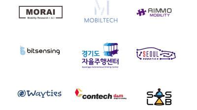 자율주행 혁신기업 8곳, 경기도자율주행센터 입주