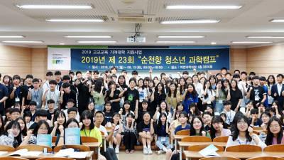 순천향대, 제23회 청소년 과학캠프 개최..46개교 193명 참가