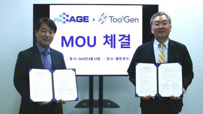 툴젠-엔세이지, 유전자교정 세포주 사업화 MOU