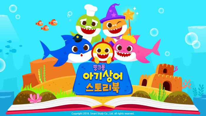 유튜브 32억뷰 '핑크퐁 아기상어', 스토리북 앱으로 즐겨요