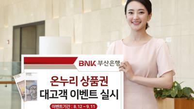부산銀, 온누리상품권 대고객 이벤트 실시