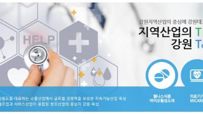 강원테크노파크, 상반기에만 스마트공장 보급 진척률 184%
