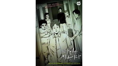 네이버웹툰 '타인은 지옥이다' 드라마 앞두고 특별편 공개