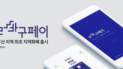 코나아이, 부산 최초 지역화폐 'e바구페이' 앱 출시